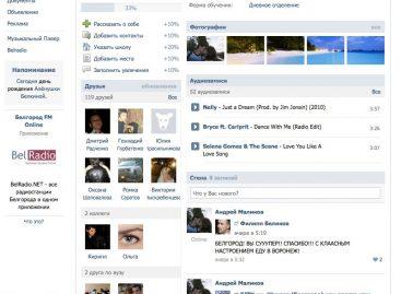 Запущена рекламная программа vkontakte.ru