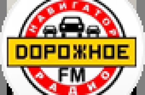 """""""Дорожное радио"""" переезжает."""
