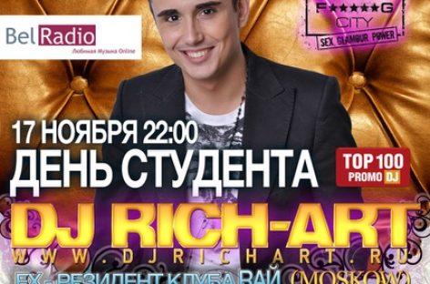 DJ RICH-ART в Харькове