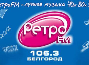 РЕТРО FM теперь в Белгороде!
