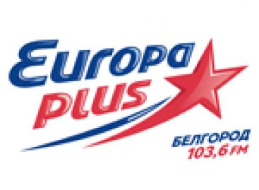 Новый сезон на Европе Плюс !
