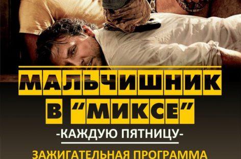 """Прямая трансляция из клуба """"Микс"""""""