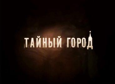 РЕН ТВ начинает снимать грандиозный фантастический сериал «Тайный город»