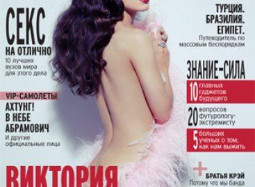 Дайнеко снялась для журнала «Plаyboy»