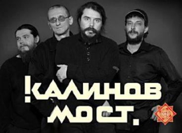 «Калинов Мост» готовят альбом «Циклон»