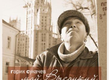 Гарик Сукачев представил сборник «Мой Высоцкий»