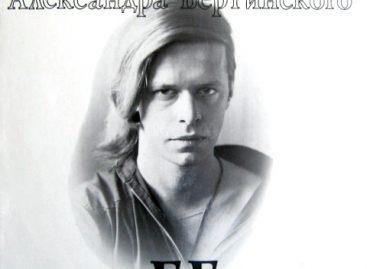 Борис Гребенщиков выпустил на виниле «Песни Александра Вертинского»