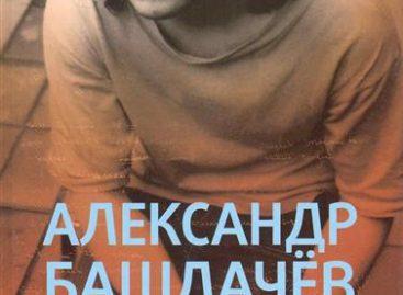 Сегодня в Петербурге состоится встреча с биографом Башлачёва