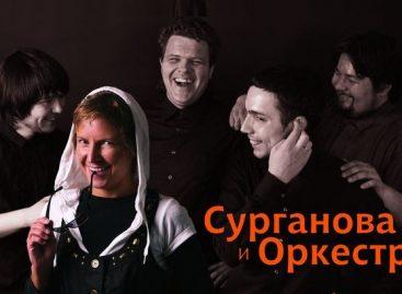 «Сурганова и Оркестр» работают над тремя альбомами
