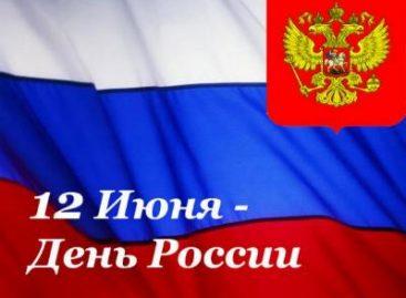«День России в мире» отметят на престижных концертных площадках пяти стран