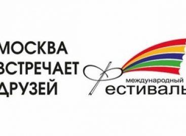 Стартует международный фестиваль «Москва встречает друзей»