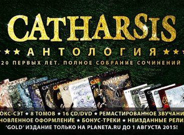 Catharsis готовят к выпуску «Антологию»