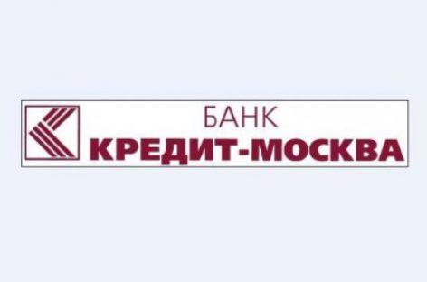 Центральный Банк РФ отозвал лицензию у банка «Кредит-Москва»