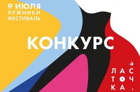 Первый городской фестиваль «Ласточка» состоится в «Лужниках»