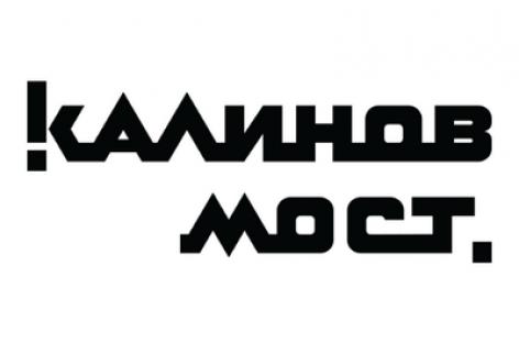 Музыканты «Калинова Моста» выпустили первый сингл с нового диска