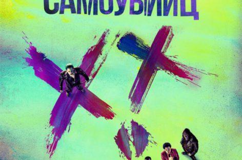 «Отряд самоубийц» собрал в России 254 млн рублей за премьерный день