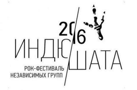 Финалисты «Индюшата-2016»