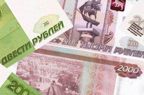 Объявлена десятка финалистов на символы для банкнот в 200 и 2000 рублей