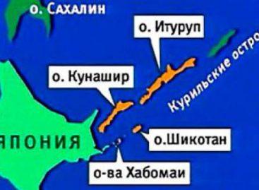В Японии опровергли сообщение об отказе от двух курильских островов