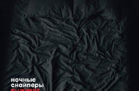 «Ночные Снайперы» представят альбом «Выживут только влюбленные» на виниле