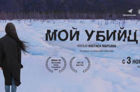 Якутский детективный триллер «Мой убийца» будет претендовать на «Золотой глобус»