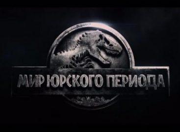 Новый «Мир Юрского периода» объединит пять фильмов о динозаврах