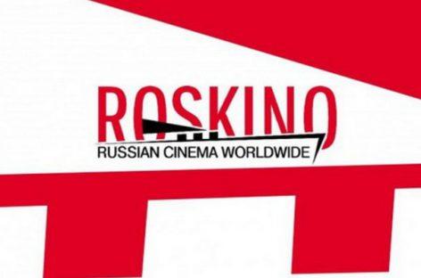 Роскино рассказало о достижениях в этом году