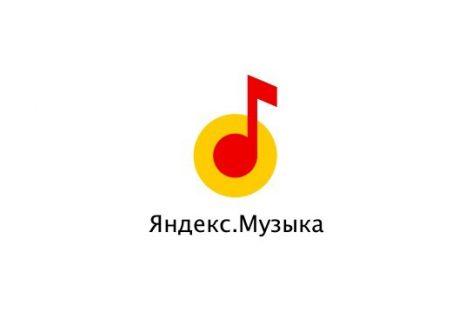 «Яндекс.Музыка» подвел итоги года