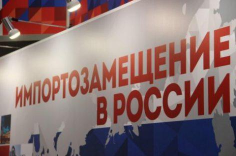 В РФ отмечается значительный рост имортзамещения в отдельных отраслях