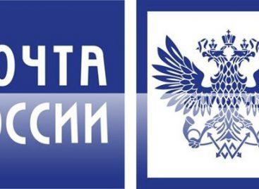 Следствие рассказало о возбуждении уголовного дела о премиях в «Почте России»