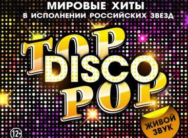 Звезды готовятся к «Top Disco Pop»