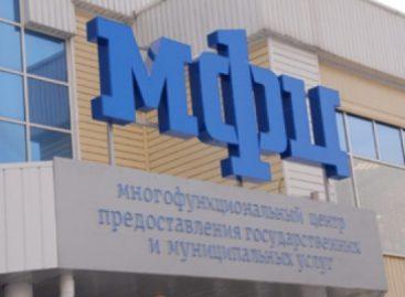В России будут созданы многофункциональные центры
