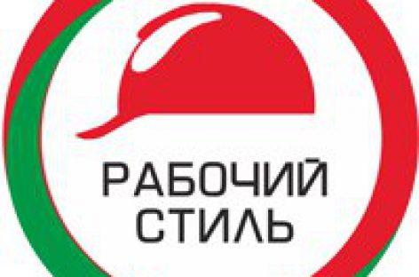 Спецодежда в Белгороде
