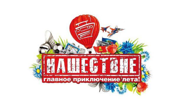 Организаторы «Нашествия» объявили первую 10-ку участников Тверского фестиваля