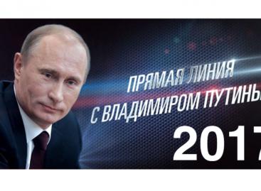 Прямая линия с Владимиром Путиным может пройти в июне