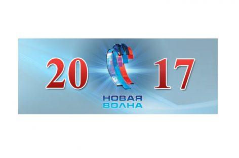 «Новая волна-2017» пройдет в Сочи с 8 по 14 сентября