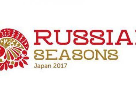 4 июня откроются «Русские сезоны» в Японии