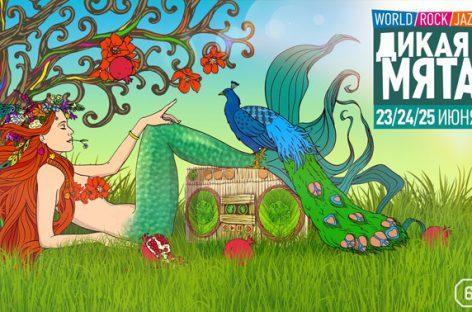 Подробности фестиваля «Дикая мята»