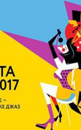 Юбилейный «Koktebel Jazz Party» пройдет 18-20 августа