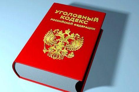 В Госдуме готовят поправки в УК, которые ужесточат наказания за коррупцию