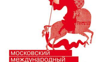 Московский международный кинофестиваль объявил программу