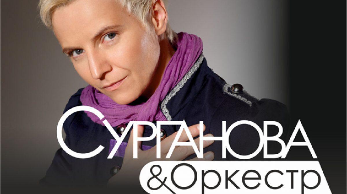 «Сурганова и оркестр» рассказали о подготовке к юбилею группы
