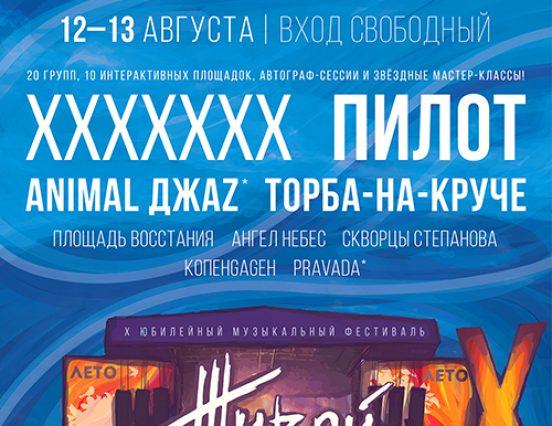 Фестиваль «Живой» огласил лайн-ап