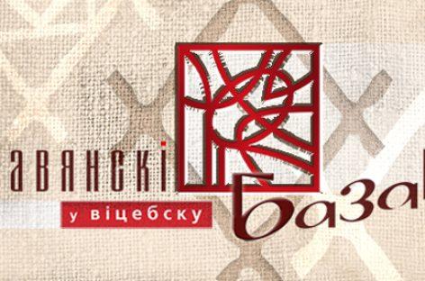«Славянский базар в Витебске» назвали уникальным фестивалем мира