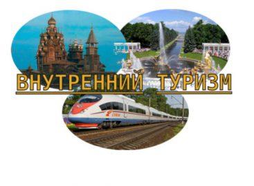 СМИ узнали о субсидировании российских туроператоров, развивающих внутренний туризм