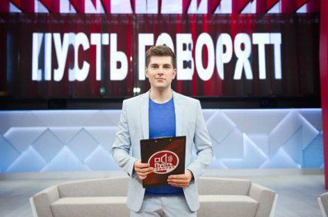 Новый ведущий «Пусть говорят» поговорил с журналистами