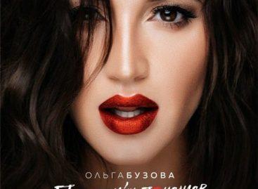 Ольга Бузова заняла вершину альбомного чарта «iTunes»