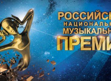 В Москве прошла торжественная презентация Российской Национальной Музыкальной Премии-2017