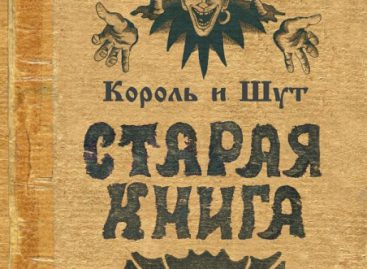 «КняZz» написал книгу «Король и Шут. Старая книга»