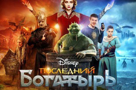 «Последний богатырь» стал самым кассовым российским фильмом за всю историю проката России